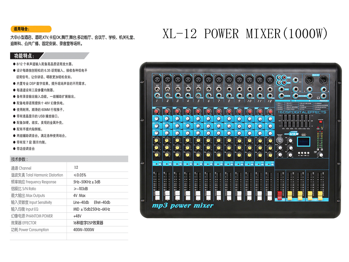 HANLE XL-12(POWER MIXER)